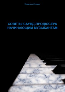 Советы саунд-продюсера начинающим музыкантам
