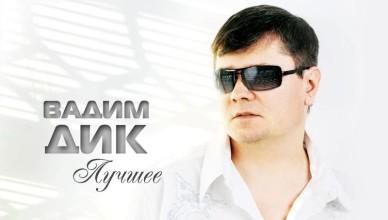 Vadim Dik. The best!